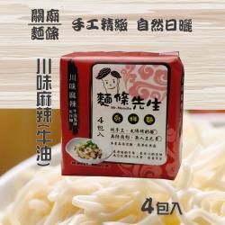 麵條先生-乾拌麵系列-川味麻辣(牛油風味4入)