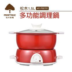 MATRIC松木火烤兩用多功能調理鍋/電火鍋(MY-PG0701)