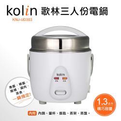 歌林Kolin 三人份美型電鍋 KNJ-UD303