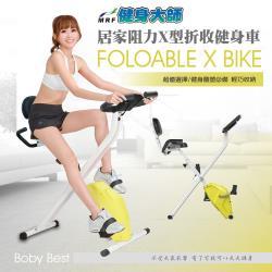 健身大師 新一代雕塑者超阻力型X型健身車-大黃蜂