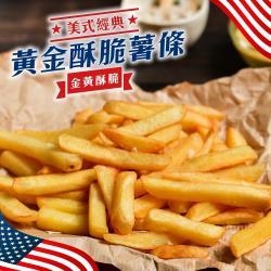 海肉管家-美式黃金酥脆薯條(6包/每包約200g±10%)