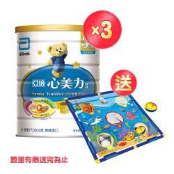 亞培 心美力3號 幼兒營養成長配方(新升級)(1700gx3罐)+(贈品)趣味沙包投籃組
