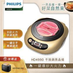 PHILIPS飛利浦 不挑鍋黑晶爐HD4990 贈烤麵包機