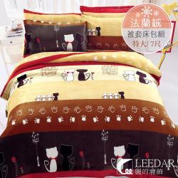 LEEDAR 麗的  情相約 頂級法蘭絨特大四件式被套床包組