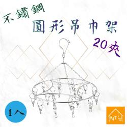 NTs 不鏽鋼圓形吊巾架20夾 (1入)