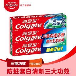 【高露潔】三重功效牙膏160g (2+1入)