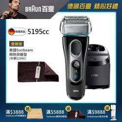 德國百靈BRAUN-新5系列親膚靈動電動刮鬍刀/電鬍刀5195cc