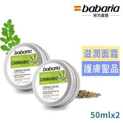 西班牙babaria大麻籽油滋潤面霜50ml二入