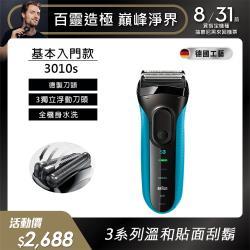 德國百靈BRAUN-新升級三鋒系列電鬍刀(藍)3010s