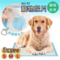 (3入組)寵物尿墊 犬用尿墊 貓用尿墊 尿布 吸水尿布 狗尿布 貓尿布