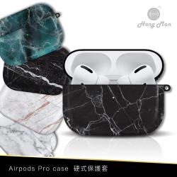 【Hong Man】 大理石紋 AirPods Pro 防塵耐磨保護套