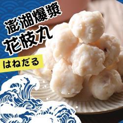 太禓生鮮-人氣暢銷澎湖(花枝丸) 300公克x4包