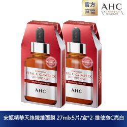 (官方直營)AHC 安瓶精華天絲纖維面膜 27mlx5片/盒-維他命C亮白*2入