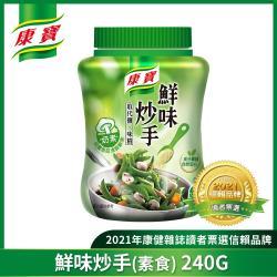 康寶 新鮮味炒手素食 240G