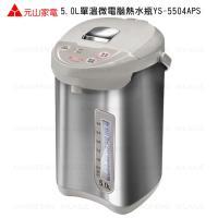 元山5.0L單溫微電腦熱水瓶YS-5504APS