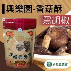 新社農會 興樂園-香菇酥-黑胡椒-90g-包 (1包)