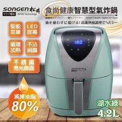 SONGEN まつい松井食尚健康智慧型氣炸鍋SG-350AF(G)(不銹鋼亮光飾面)
