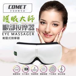 COMET 氣壓式眼部按摩器(EM1212)