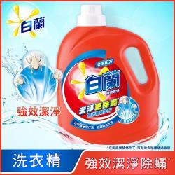 白蘭 超濃縮洗衣精2.7Kg/瓶-強效潔淨除蟎