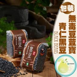 麻豆農會  無毒豆荳寶青仁黑豆-400g-包  (2包一組)