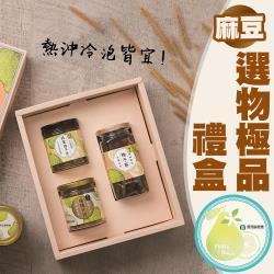 麻豆農會  選物極品禮盒 (2盒一組)