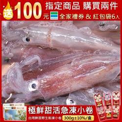 (滿2件加贈禮券)海肉管家-澎湖船活凍生小卷(3盒/每盒約300g±10%)