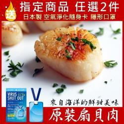 (滿2件加贈隱形口罩)海肉管家-嚴選大干貝/扇貝肉(3包/每包約500g±10%)