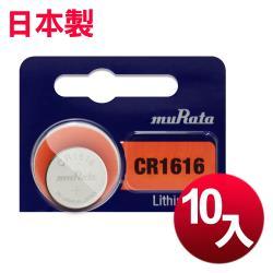 日本制 muRata 公司貨 CR1616 鈕扣型電池(10顆入)