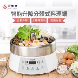 EASY LIFE伊德爾 EL伊德爾-智能升降分體式料理鍋/電火鍋 EL19009