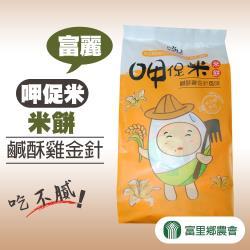 富里農會  呷促米米餅-鹹酥雞金針風味-160g-8包-袋 (3袋一組)