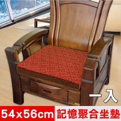 凱蕾絲帝 高支撐記憶聚合緹花坐墊.沙發墊.實木椅墊54x56cm如意紅(一入)