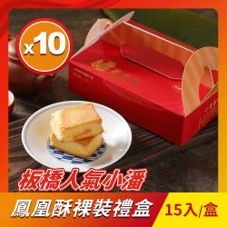 小潘蛋糕坊 鳳凰酥禮盒-裸裝10盒組(15入/盒)