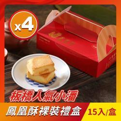 小潘蛋糕坊 鳳凰酥禮盒-裸裝4盒組(15入/盒)