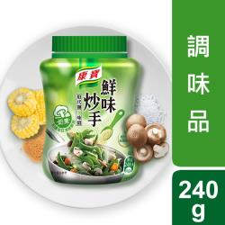 康寶 鮮味炒手素食 240G