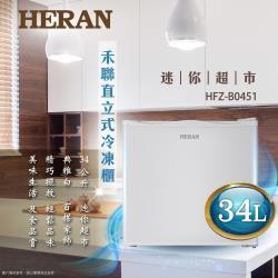【結帳驚喜價】HERAN禾聯34L直立式冷凍櫃 HFZ-B0451