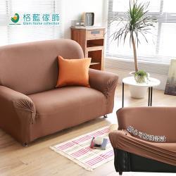 格藍傢飾-和風棉柔仿布紋沙發套-可可棕 4人座