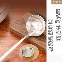 易麗特 日式304不鏽鋼加深濾油湯勺1入