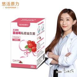 【悠活原力】高濃縮蔓越莓私密益生菌植物膠囊 (30顆/盒)