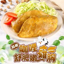 好食讚 黃金咖哩舒肥雞胸10包組(170g±10%/包)
