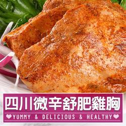 好食讚 四川微辛舒肥雞胸20包組(170g±10%/包)