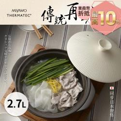MIYAWO日本宮尾 直火系列10號耐溫差陶土湯鍋2.7L-菊韻 MI-TDF04-110