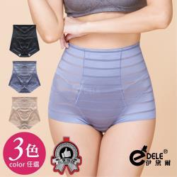 伊黛爾  360丹高腰竹碳平腹無痕提臀塑褲 (M-XXL, 3色任選)