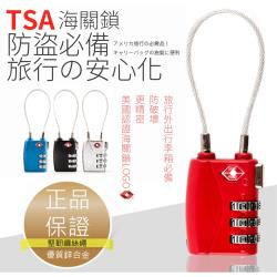 Desir 旅行外出包包行李箱TSA海關防盜密碼鎖-4色