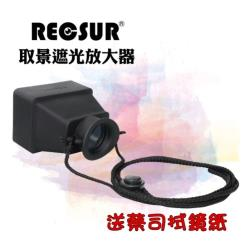 RECSUR RS-1106取景遮光放大鏡~