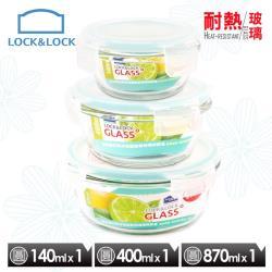 樂扣樂扣 蒂芬妮藍耐熱玻璃保鮮盒/圓形3件組