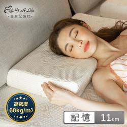 1/3 A Life 親水涼感側睡記憶枕-枕皇2入-男女適用-天絲舒柔