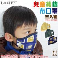 LASSLEY蕾絲妮-童用立體純棉布口罩-三入組 (花色隨機 台灣製造)