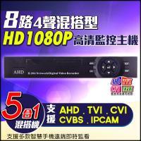 KINGNET 監視器攝影機 8路4聲監控主機 AHD TVI CVI 類比 1080P 720P 960H 手機/電腦遠端監控 混合型 H.264