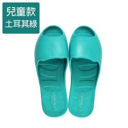 (MONZU)零著感一體成型防滑魚口室內外拖鞋-兒童款/土耳其綠