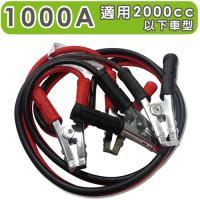 急救俠 汽車救車線-1000A 適用於2000CC以下車型 道路救援 拋錨 救援 電瓶 過電救車